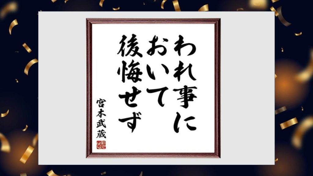 宮本武蔵 名言